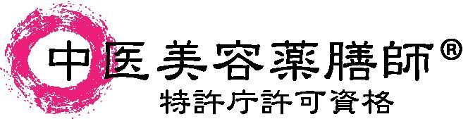 中医美容薬膳師®